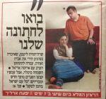 """""""Kommt zu unserer Hochzeit"""" Der Artikel über Sarah Techiya und Ariel in der Zeitung """"Yediot Aharonot"""""""