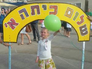 """Ayelet aus Tapuach, """"Hallo erste Klasse"""". Foto: Regionalverwaltung Samaria"""