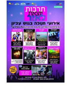 Konzerte in Gush Etzion. Foto: Regionalverwaltung Gush Etzion