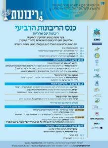 4.Souveränitätskonferenz (Flyer in Hebräisch)