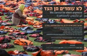 """Die Kampagne """"We cannot be silent anymore"""" von Ruti Doron und Lilach Cohen"""