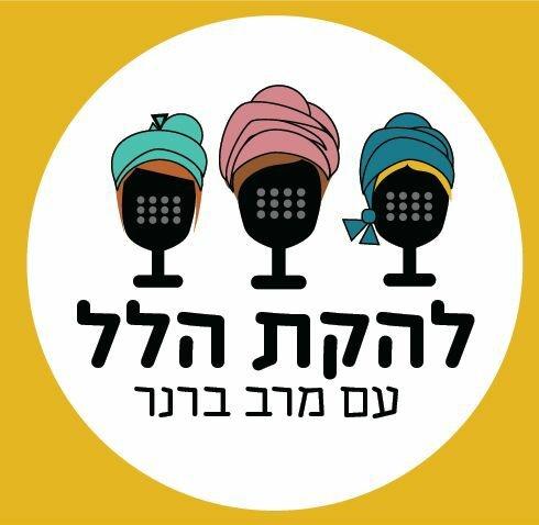 Das Logo Von U201eHallelu201c