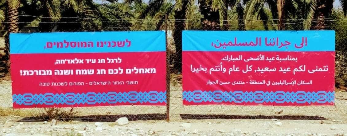 Schild und Segen 2 | Ich, die Siedlerin | Eine jüdische Stimme aus Judäa